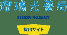 瑠璃光薬局 RURIKOU PHARMACY 採用サイト
